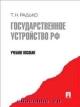 Государственное устройство РФ